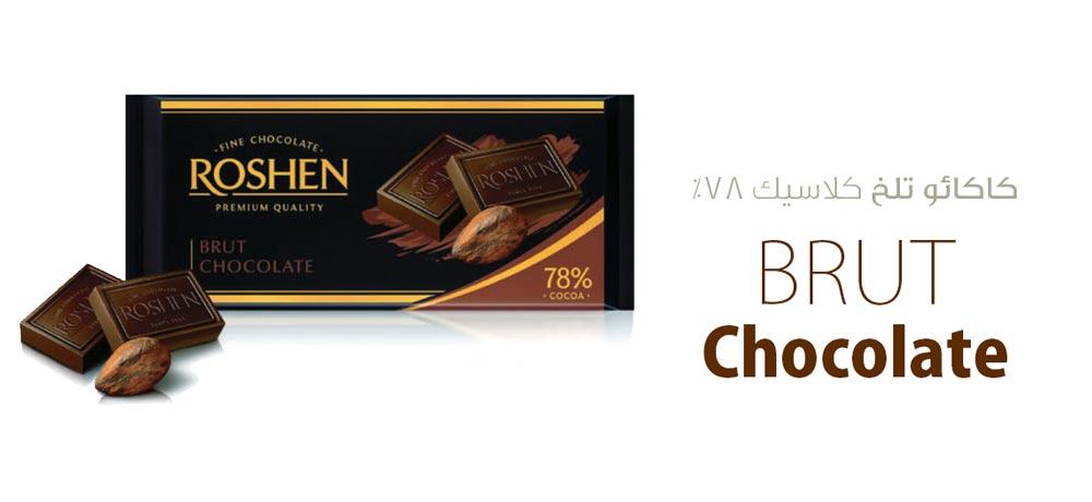 قیمت شکلات های خارجی