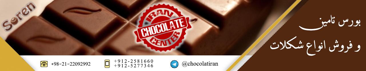 فروش شکلات مغزدار
