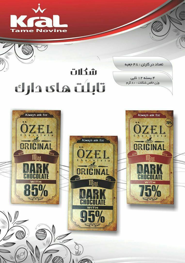 خرید شکلات دارک