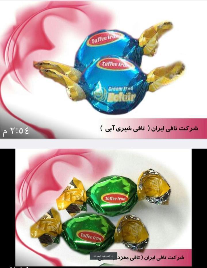 شرکت تافی ایران